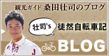 桑田荘司のブログ