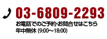 03-6809-2293