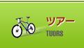 ツアー CYCLINGTOURS
