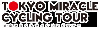 東京みらくるサイクリングツアー TOKYO MIRACLE CYCLING TOUR
