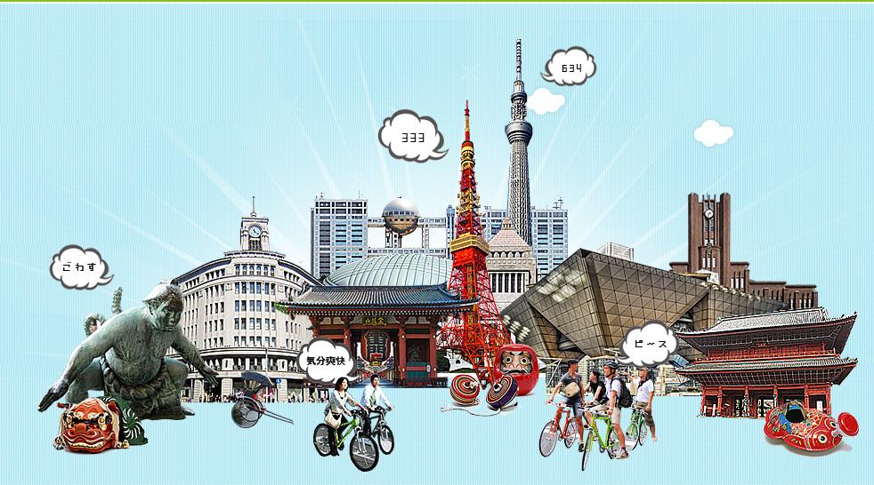 東京みらくるサイクリングツアー