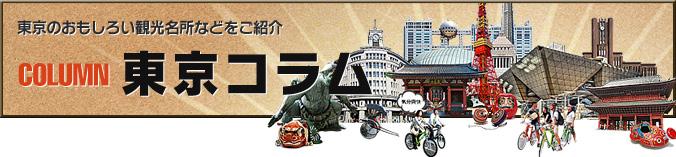 東京コラム