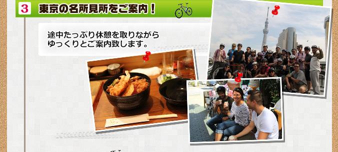 東京の名所見所をご案内!