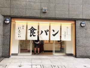 Ginza Nishikawa Bakery