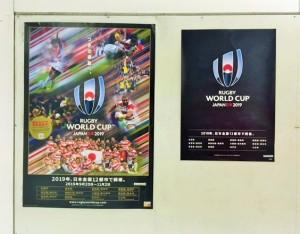 rugbyworldcupposter