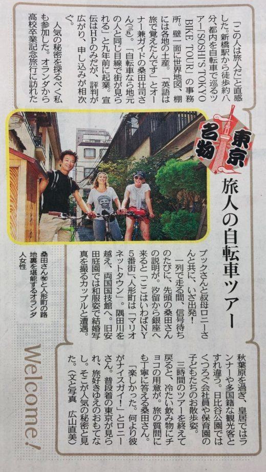 Tokyo News paper